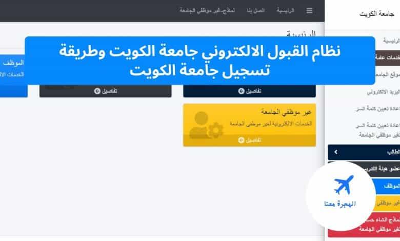 نظام القبول الالكتروني جامعة الكويت