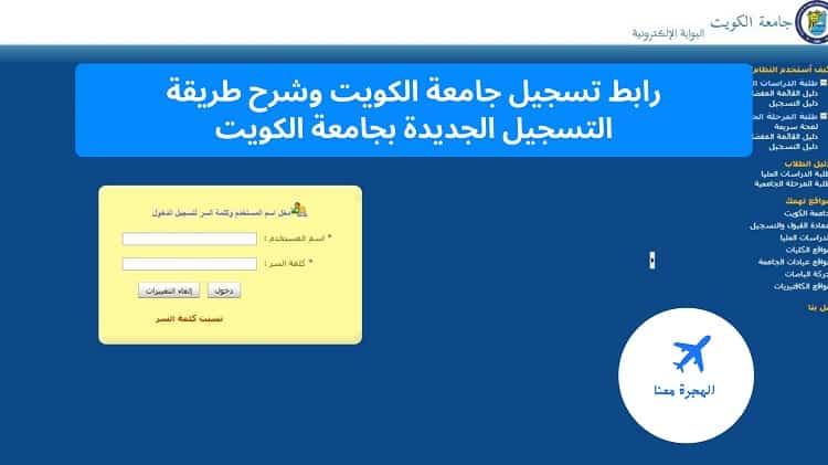رابط تسجيل جامعة الكويت