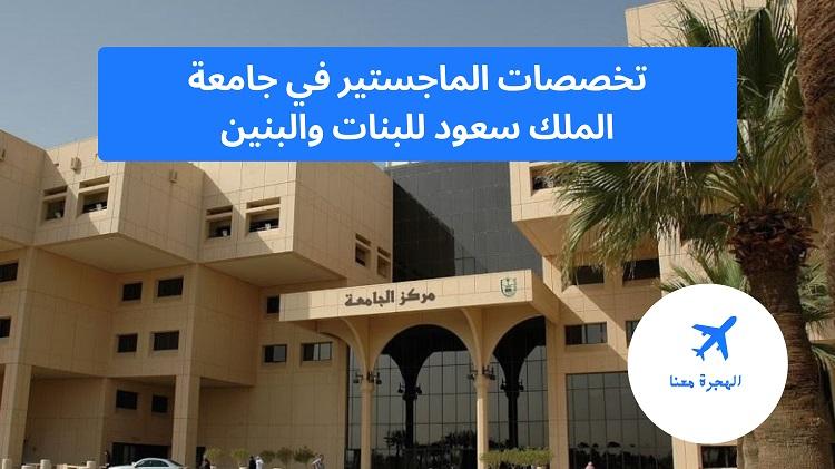 تخصصات الماجستير في جامعة الملك سعود للبنات