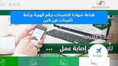 صورة طباعة شهادة التامينات برقم الهوية ورابط تأمينات اون لاين gosi.gov.sa