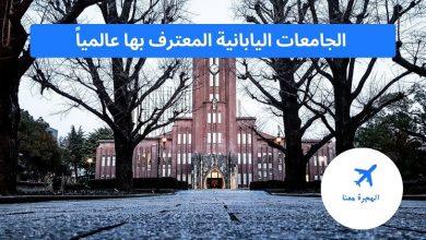 الجامعات اليابانية المعترف بها عالمياً