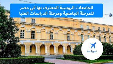 صورة الجامعات الروسية المعترف بها في مصر للمرحلة الجامعية ومرحلة الدراسات العليا