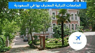 صورة الجامعات التركية المعترف بها في السعودية حسب وزارة التعليم العالي