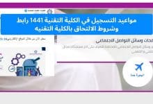 مواعيد التسجيل في الكلية التقنية 1441