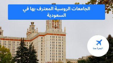 صورة الجامعات الروسية المعترف بها في السعودية