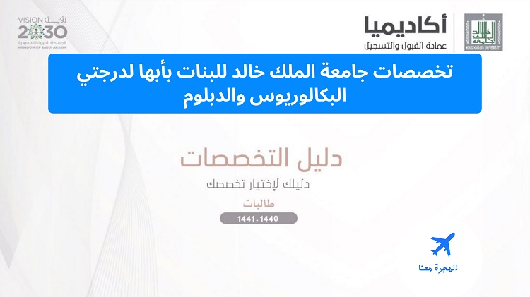 تخصصات جامعة الملك خالد للبنات بأبها