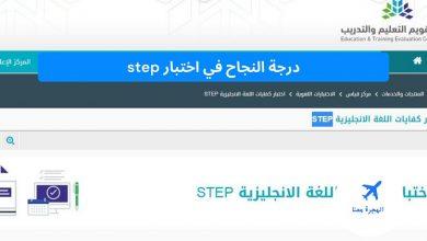 درجة النجاح في اختبار step