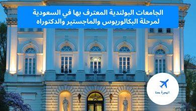الجامعات البولندية المعترف بها في السعودية