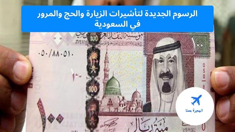 الرسوم الجديدة لتأشيرات الزيارة والحج والمرور في السعودية