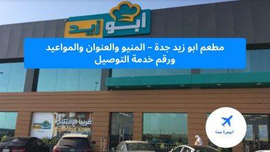 مطعم ابو زيد جدة