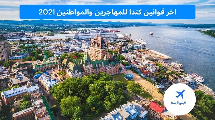 اخر قوانين كندا للمهاجرين والمواطنين 2021
