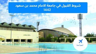 شروط القبول في جامعة الامام