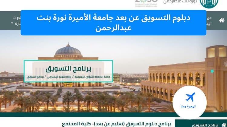 دبلوم التسويق عن بعد جامعة الأميرة نورة