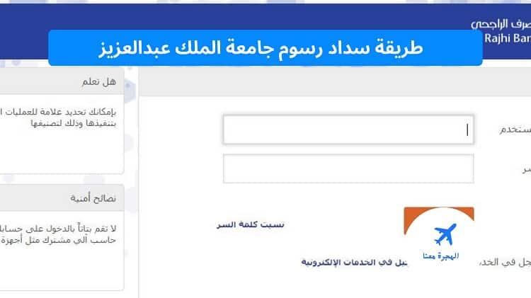طريقة سداد رسوم جامعة الملك عبدالعزيز