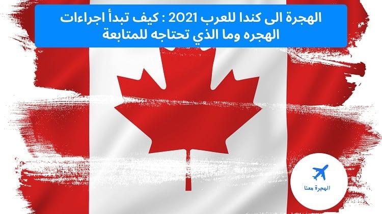 الهجرة الى كندا للعرب 2021