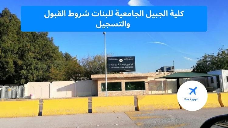 كلية الجبيل الجامعية للبنات