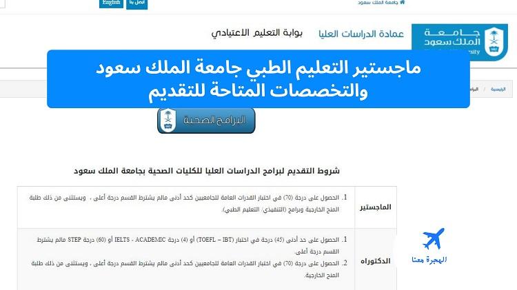 ماجستير التعليم الطبي جامعة الملك سعود
