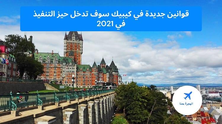 قوانين جديدة في كيبيك 2021