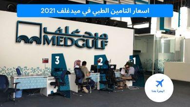 اسعار التامين الطبي في ميدغلف 2021