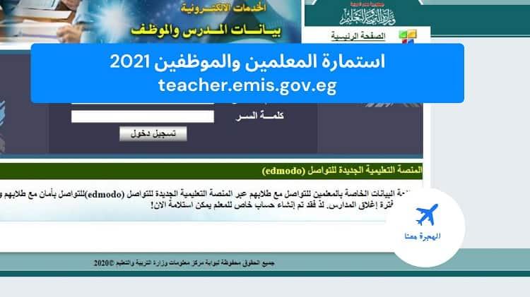 استمارة المعلمين والموظفين 2021