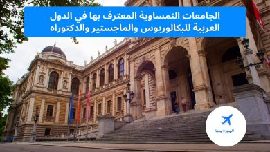 الجامعات النمساوية المعترف بها