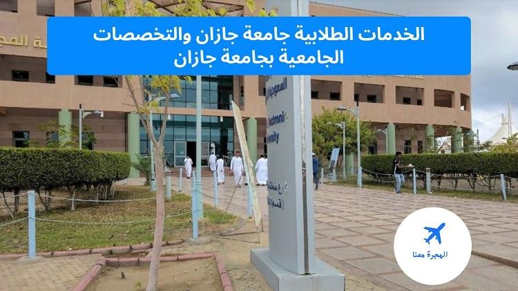 لخدمات الطلابية جامعة جازان
