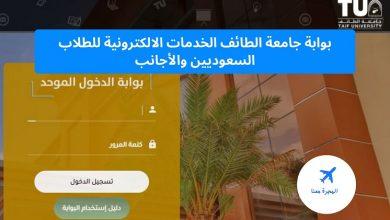 بوابة جامعة الطائف الخدمات الالكترونية
