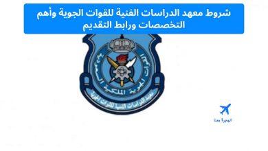 شروط معهد الدراسات الفنية للقوات الجوية