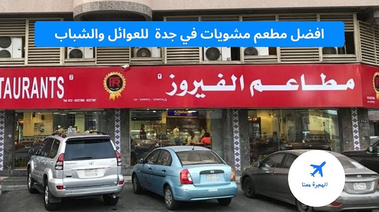 افضل مطعم مشويات في جدة 2021 للعوائل والشباب الهجرة معنا