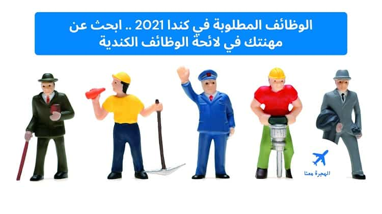 الوظائف المطلوبة في كندا 2021