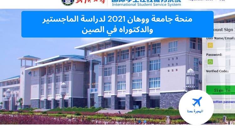 منحة جامعة ووهان 2021