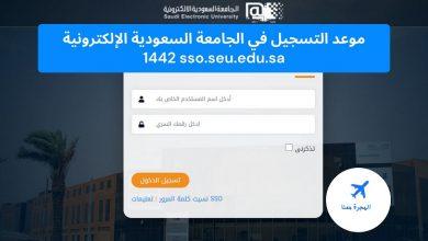 موعد التسجيل في الجامعة السعودية الإلكترونية 1442