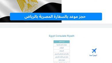 حجز موعد بالسفارة المصرية بالرياض