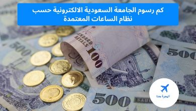 كم رسوم الجامعة السعودية الالكترونية