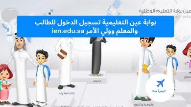 بوابة عين التعليمية تسجيل الدخول