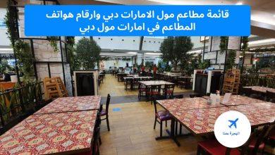 مطاعم الامارات مول