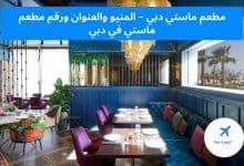 مطعم ماستي دبي