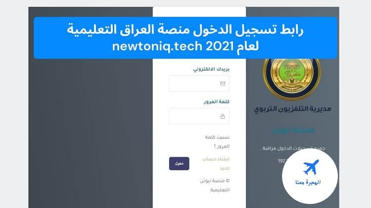 رابط تسجيل الدخول منصة العراق التعليمية