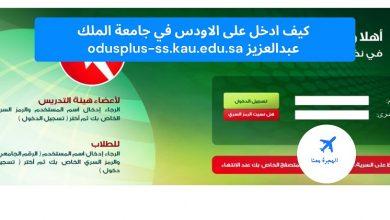 كيف ادخل على الاودس في جامعة الملك عبدالعزيز