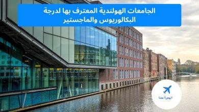 الجامعات الهولندية المعترف بها