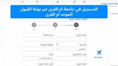 التسجيل في جامعة ام القرى