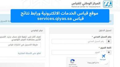 موقع قياس الخدمات الالكترونية