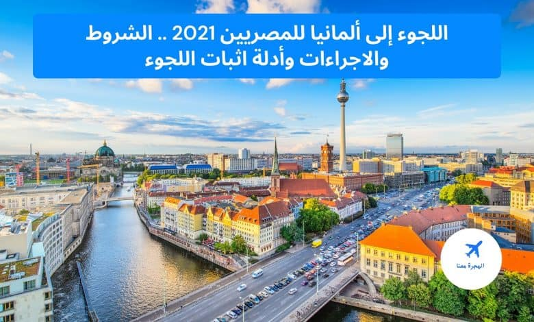 اللجوء إلى ألمانيا للمصريين 2021