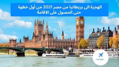 الهجرة الى بريطانيا من مصر 2021