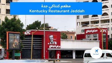 مطعم كنتاكي جدة