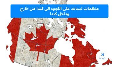 منظمات تساعد على اللجوء الى كندا