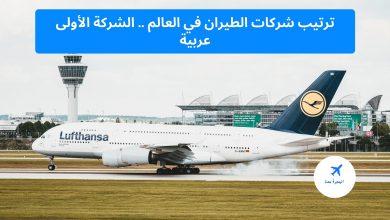 ترتيب شركات الطيران في العالم