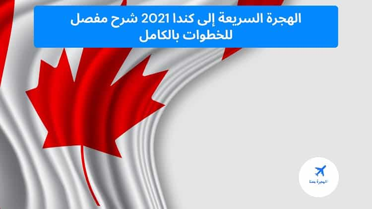 الهجرة السريعة إلى كندا 2021