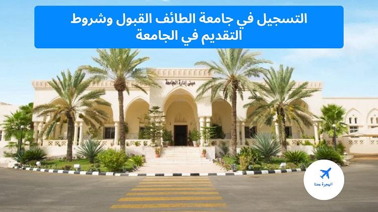 التسجيل في جامعة الطائف