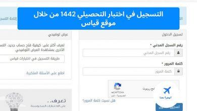 التسجيل في اختبار التحصيلي 1442